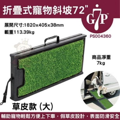 Gen7pets-折疊式寵物斜坡72 -草皮款 (PS004360)