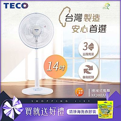 TECO東元 14吋 3段速機械式電風扇 XA1448AA