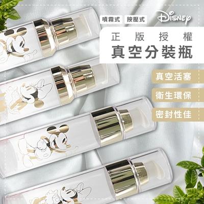 迪士尼 防疫必備 米奇米妮 金色系列 分裝噴霧瓶 按壓瓶 可裝酒精 30ml/50ml_4入/組