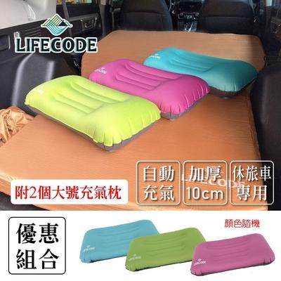 【LIFECODE】3D TPU舒眠車中床-厚10cm(190x130x10cm)-奶茶色 附2個大型充氣枕