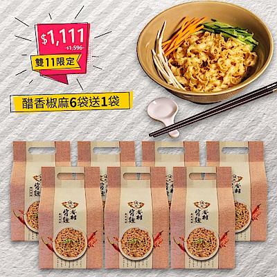 福忠字號 眷村醬麵 醋香椒麻6袋加送1袋