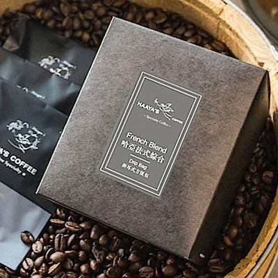 【哈亞極品咖啡】法式綜合濾泡式方便包10入(盒裝)