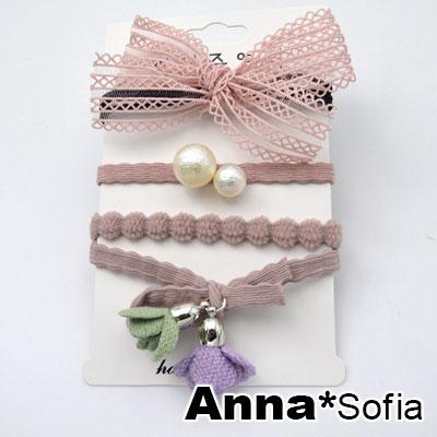 AnnaSofia 鏤蕾蝶結 純手工彈性髮束髮圈髮繩4件組(甜粉系)