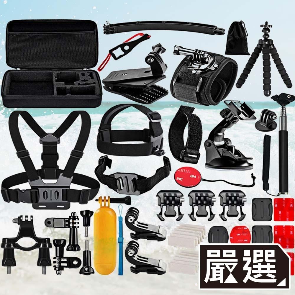 嚴選 GoPro HERO9 Black 專用配件全套組合包 50合一
