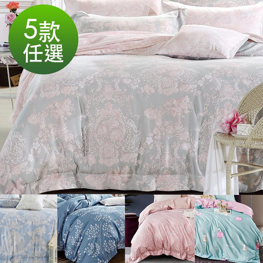 (最後50組)Betrise 雙人-3M專利天絲吸濕排汗四件式兩用被床包組