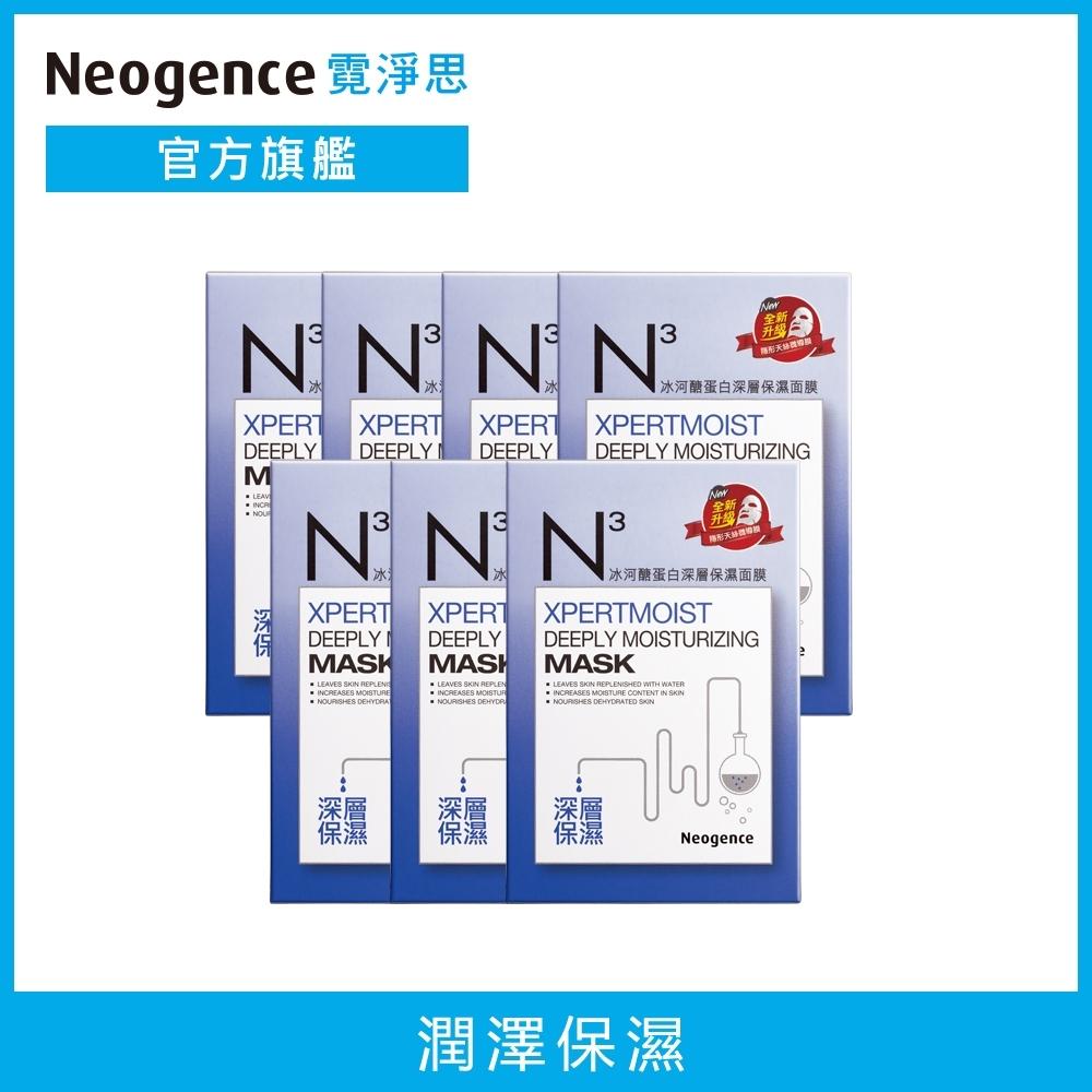 Neogence霓淨思 N3冰河醣蛋白深層保濕面膜7入組(共42片)
