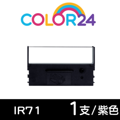 Color24 for CITIZEN IR-71/IR71 紫色相容色帶/適用CITIZEN IR-71/DP-730/NEC TW-POS/WINPOS WP-520/WP-200/WP-560