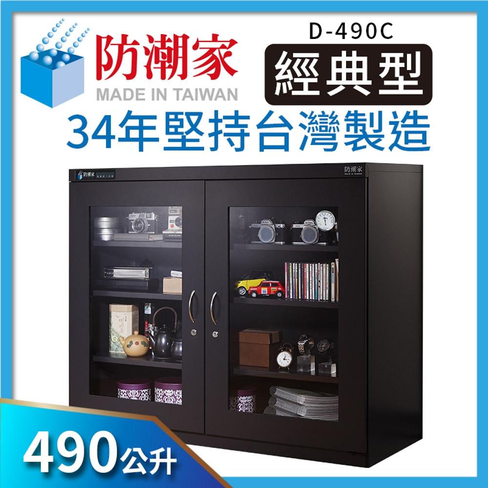 防潮家 490公升大型電子防潮儲物櫃D-490C