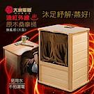 【福利品】日本【大京電販】遠紅外線加熱原木桑拿桶-旗艦版大型