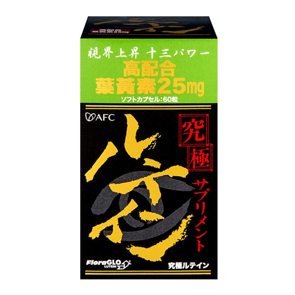 【AFC宇勝】究極金盞花膠囊 60粒