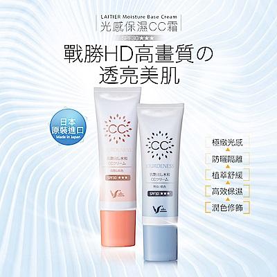 佐登妮絲 光感保濕CC霜SPF30 30g(自然色/亮膚色)