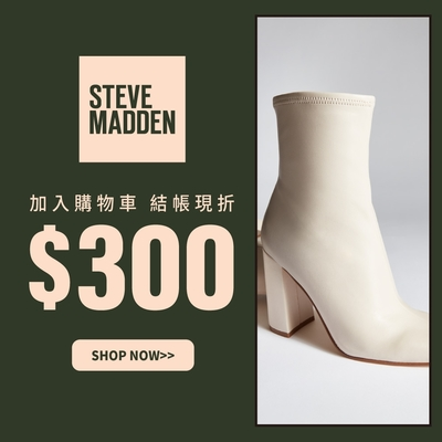 STEVE MADDEN+ 周慶好評加碼回饋! 指定商品下單現折300元