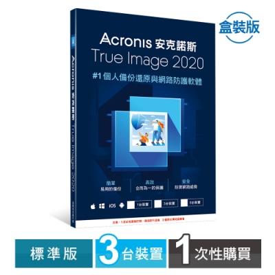 安克諾斯Acronis True Image 2020 標準版<b>1</b>次性購買 - <b>3</b>台裝置