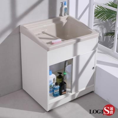 【LOGIS】固定洗衣板拉門櫃體洗衣槽72CM * 60CM  洗手台