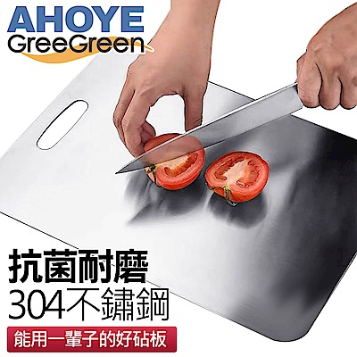 GREEGREEN 304不鏽鋼抗菌砧板 30*20cm