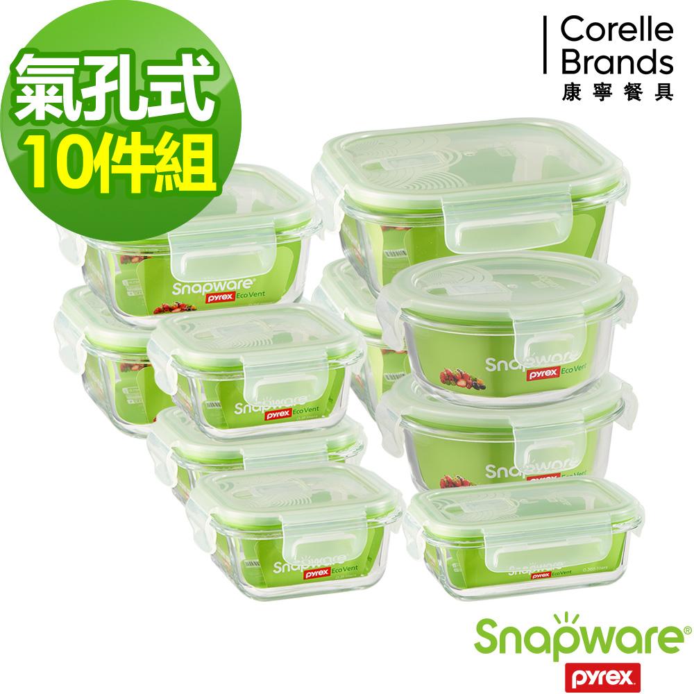 (送保溫袋)Snapware康寧密扣 十項全能耐熱玻璃保鮮盒10入組(1002)