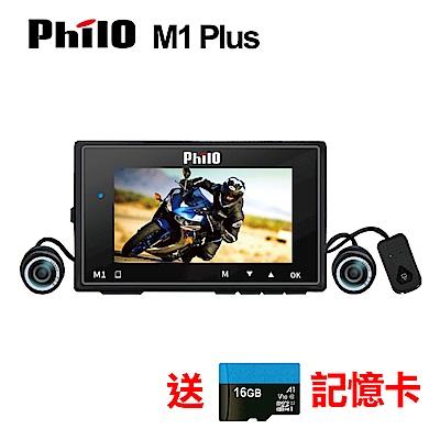 飛樂 M1 Plus Ts碼流 1080P 機車 行車紀錄器-快速到貨