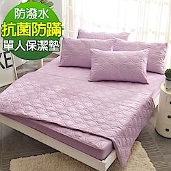 Ania Casa 魅力紫 單人床包式保潔墊 日本防蹣抗菌 採3M防潑水技術