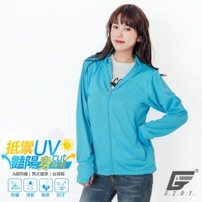 GIAT台灣製A級防曬吸濕排汗連帽外套(男女適穿)-天藍