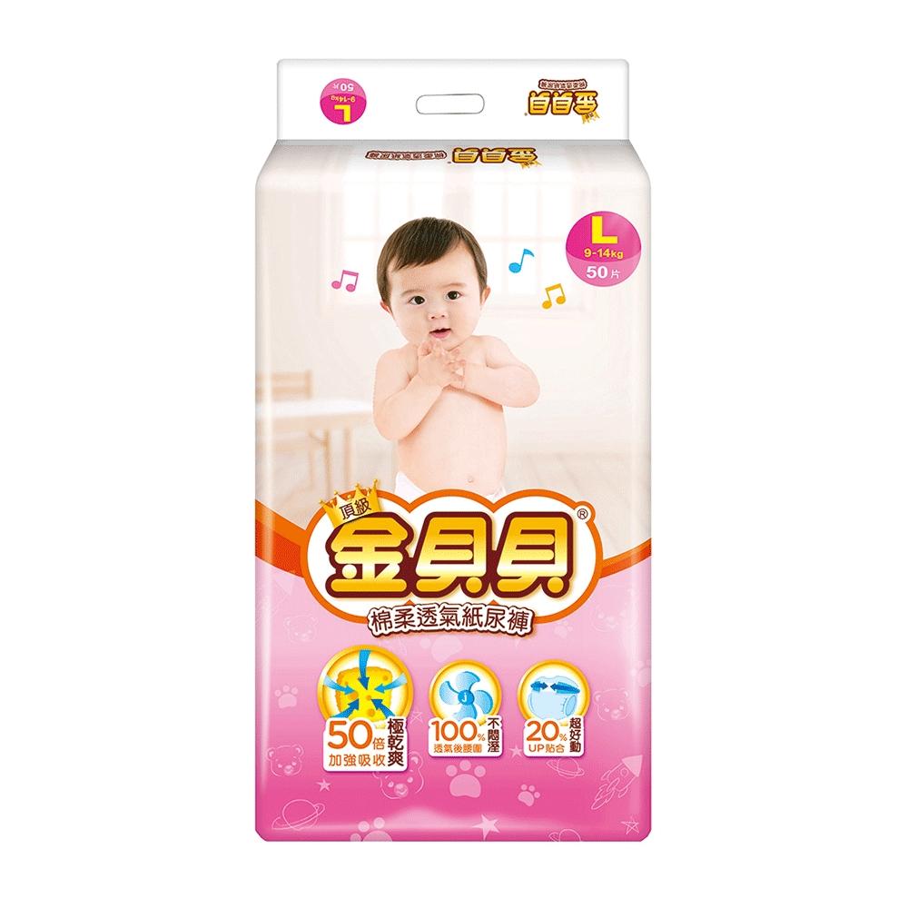 頂級金貝貝 棉柔透氣紙尿褲L(50片x4包/箱)