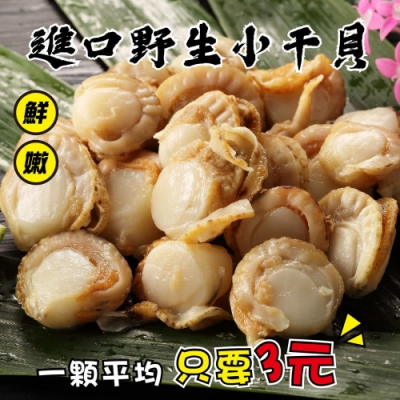 【上野物產】鮮美小干貝 x5包(300g土10%/包)