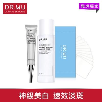 [雅虎獨家]DR.WU潤透光美白化妝水150ML+淡斑精華20ML+贈化妝棉30入