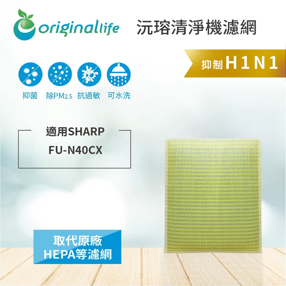 Original Life 適用SHARP:FU-N40CX長效可水洗 超淨化清淨機濾網