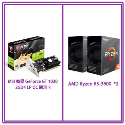MSI 微星 GeForce GT 1030 2GD4 LP OC 顯示卡+ AMD Ryzen R5-3600 中央處理器*2
