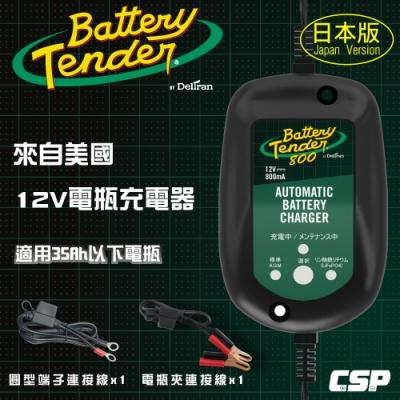 【Battery Tender】J800(日本防水版) 機車電瓶充電器12V800mA