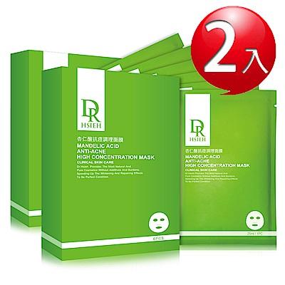 Dr.Hsieh 杏仁酸抗痘調理面膜6片/盒 2入組