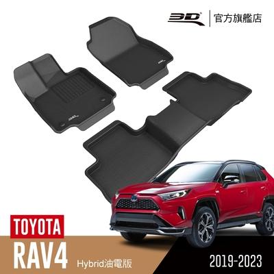 3D 卡固立體汽車踏墊 TOYOTA RAV4 2019~2023 油電版