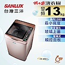 SANLUX台灣三洋 13KG 變頻直立式洗衣機 SW-13DVG(D) 窄身 玫瑰金