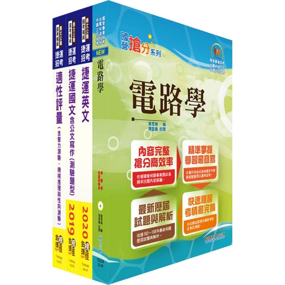 110年台中捷運招考(維修類【助理工程員(電機電子類)】)套書(贈適性評量、題庫網帳號、雲端課程)