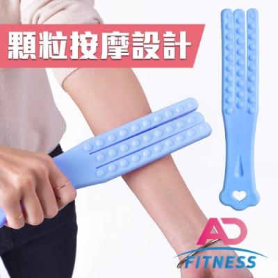 AD-FITNESS 多功能拍痧板 瑜珈 舒壓 按摩(兩色任選)
