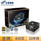 FSP 全漢 HYDRO G PRO 850 850W 十年保固 電源供應器