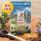 日本 DMJ 諾麗果濃縮膠囊3袋入(每袋62顆)