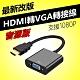 LineQ HDMI to VGA轉接線(WD-61) product thumbnail 1