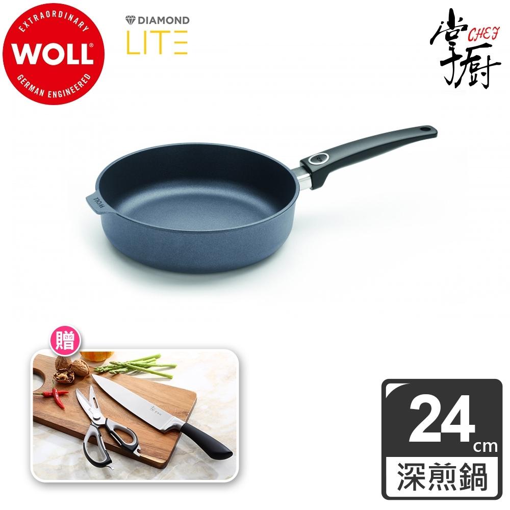 德國WOLL Diamond Lite Induction新鑽石系列24cm深煎鍋