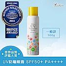 LISHAN UV 防曬噴霧 SPF50+ PA++++ 100G/一般款