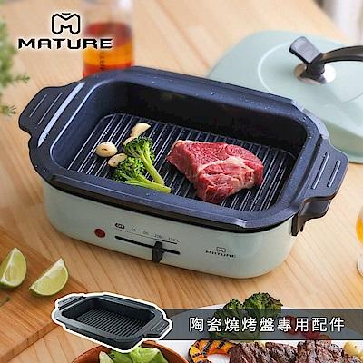 MATURE美萃 健康油切陶瓷煎烤盤 CY-1660-A1