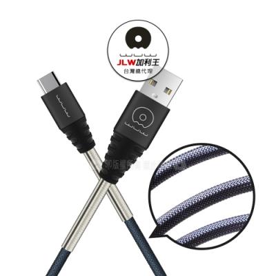 加利王WUW Type-C USB 金匠護頸彈簧金屬編織傳輸充電線(X64)2M