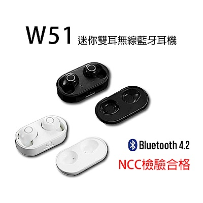 【HANG】迷你雙耳無線藍牙耳機(W51)