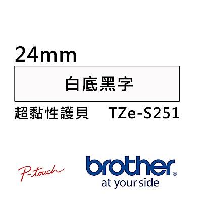 Brother TZe-S251 超黏性護貝標籤帶 ( 24mm 白底黑字 )
