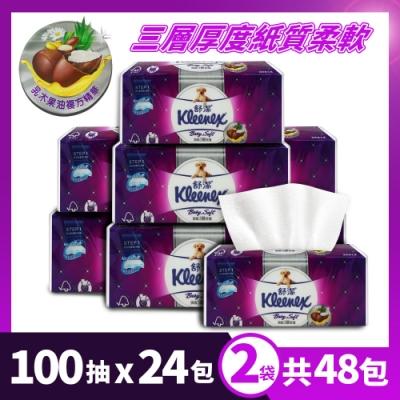 Kleenex 舒潔-Baby Soft頂級3層舒適抽取衛生紙(100抽*24包/袋)*2袋