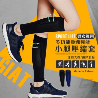 GIAT 多功能機能壓縮小腿套(男女適用)-3雙組