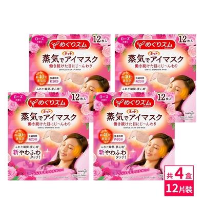 日本KAO新柔舒蒸氣眼罩12枚入-玫瑰x4盒
