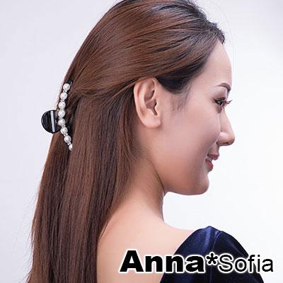【2件7折】AnnaSofia 萊茵柔珠 中大型髮抓髮夾(酷黑)
