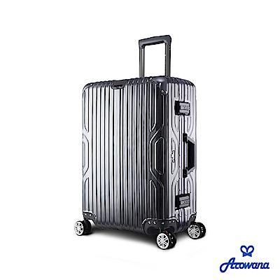Arowana 星漾國度25吋PC鋁框避震輪旅行箱/行李箱  (鐵灰色)