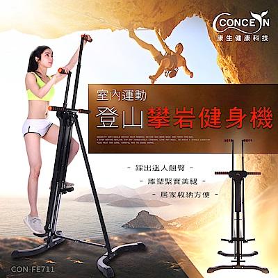Concern康生 登山攀岩健身機 CON-FE711