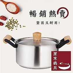 家禾鍋具 不鏽鋼雙耳湯鍋木頭手把20公分